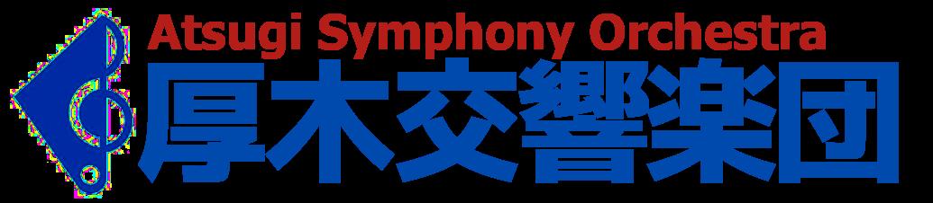 厚木交響楽団